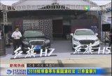 2018蚌埠春季车展圆满收官订单量攀升