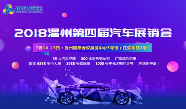 2018温州第四届汽车展销会