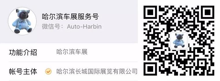 哈爾濱國際車展門票