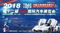 2018太原第十二届TOP国际车展诚邀各行业参与加盟