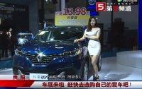 看贵阳国际车展!大量活动优惠购车