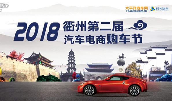 2018衢州第二届汽车电商购车节