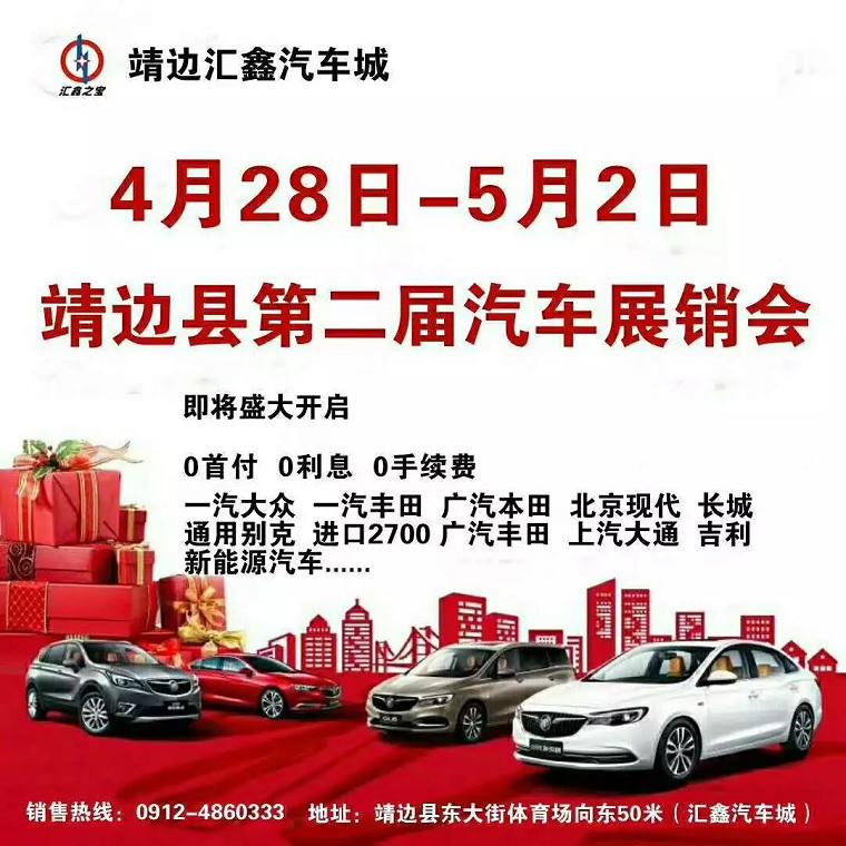 2018耀州中央广场五一车展
