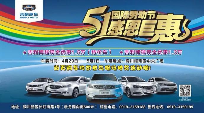 """耀州五一车展放大""""价"""",耀州中央广场""""惠""""好车!"""