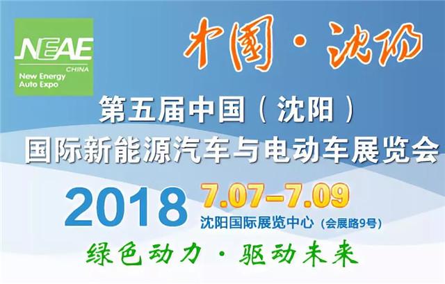 2018第五届中国(沈阳)新能源汽车与电动车展览会