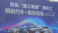 2017腾讯汽车秦皇岛站车展