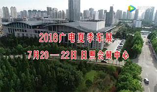 2018日照广电夏季车展火热来袭!