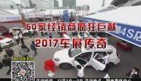 201712月荆州车展:岁末价临 惠动全城