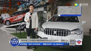 2017吉林华通铃木车展隆重开幕,享钜惠!