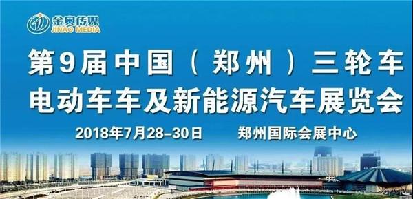 郑州三轮车电动车及新能源车展