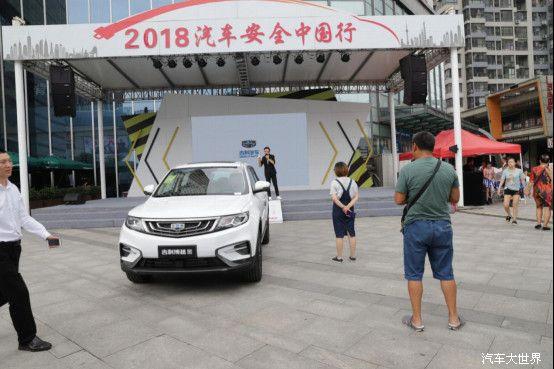 吉利汽车耀天津助力2018汽车安全中国行