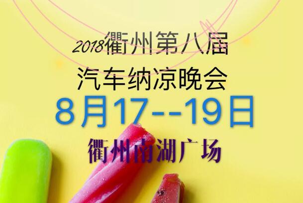 2018衢州第八届汽车纳凉晚会