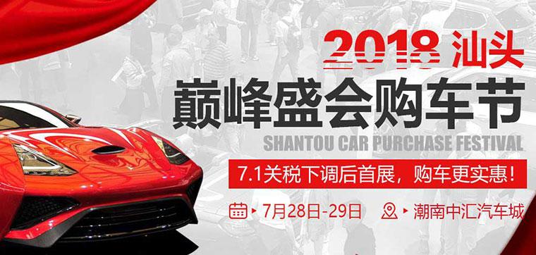2018汕头巅峰盛会购车节