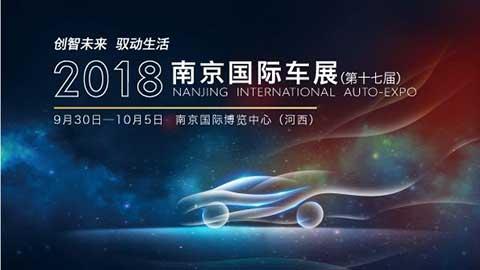 2018(第十七届)南京国际汽车展览会暨2018江苏新能源汽车展览会