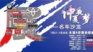 2018本溪文化宫仲夏购车节