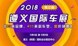 2018遵义国际车展9月开幕 免费抢门票开启
