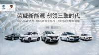 广州新能源车展 荣威福利送不停!