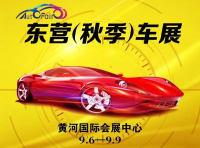 2018东营(秋季)汽车博览会门票免费领