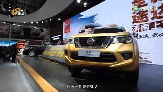 日产全新硬派SUV途达济南车展上市