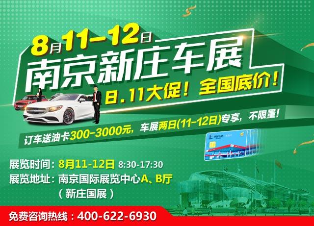 2018南京新庄车展