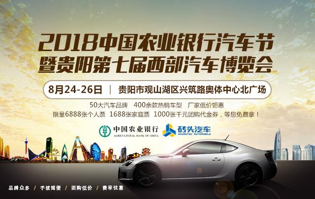 2018贵阳第七届西部汽车博览会