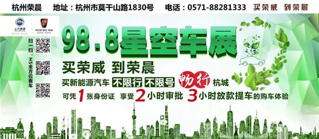 杭州車展榮威