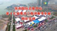 滨州国际会展中心第十七届黄河三角洲春季车展精彩呈现