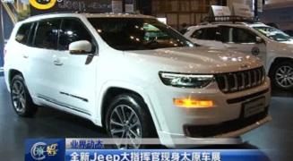 全新Jeep大指挥官现身2018太原车展
