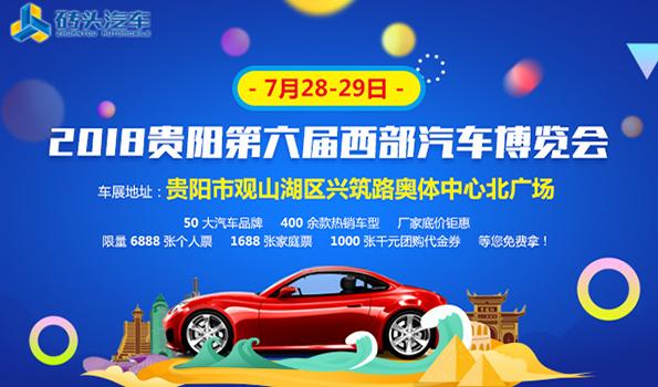 2018贵阳第六届西部汽车博览会