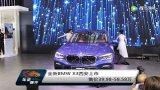 2018西安车展宝马X3上市