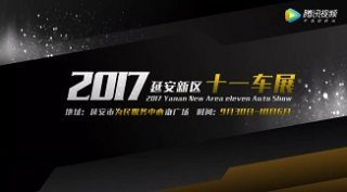 延安新区2017年十一车展!!