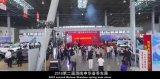 2018渭南申華車展隆重開幕
