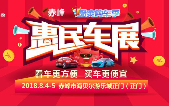 2018赤峰酷爽购车季惠民车展