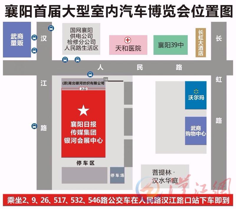 襄阳首届室内汽车博览会
