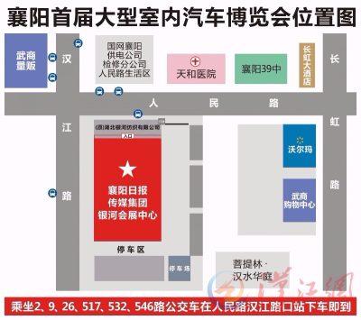 襄阳首届室内汽车博览会即将开幕