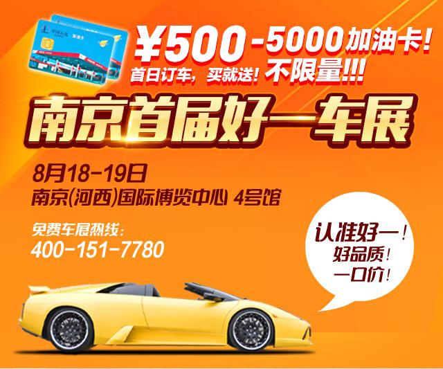 2018南京首届好一车展