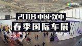 2018汉中天汉长街国际车展盛大来袭!