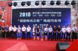 """2018三四线城市汽车巡展""""雷霆电光之夜""""电音汽车节邯郸站落幕"""