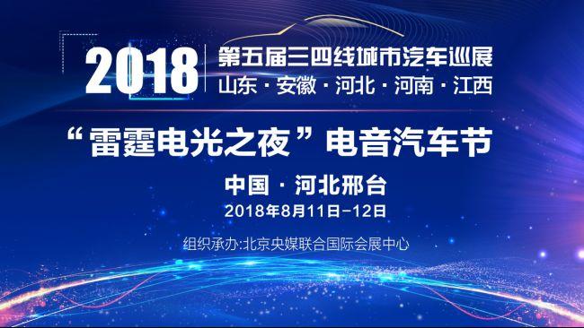 2018第五届三四线城市汽车巡展邢台站