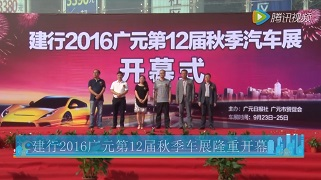 建行2016广元第12届秋季车展隆重开幕