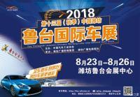 中国潍坊鲁台国际车展即将启幕