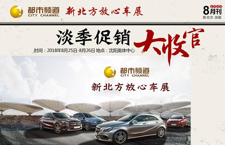 2018沈阳都市频道新北方放心车展