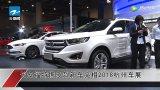 长安福特亮相2018杭州车展