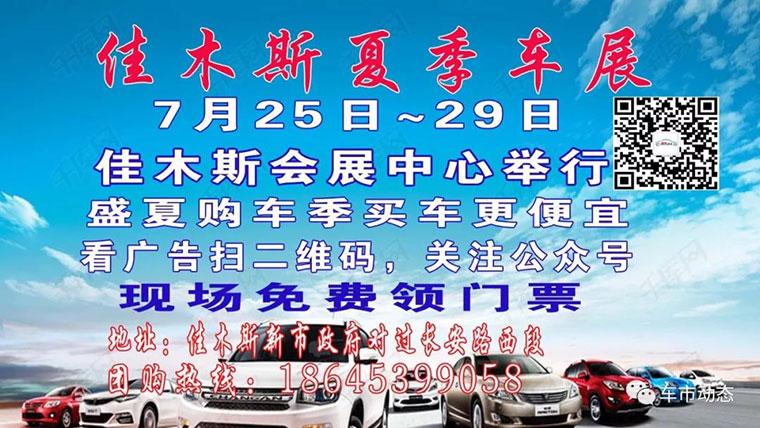 2018佳木斯夏季车展