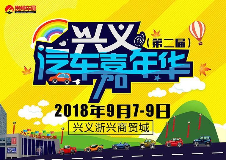 2018贵州车展兴义第二届汽车嘉年华