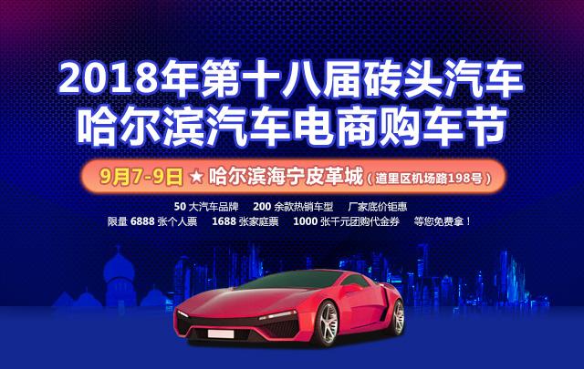 2018第十八届哈尔滨汽车电商购车节