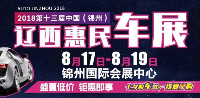 锦州车展七夕来袭 优惠抢先看!