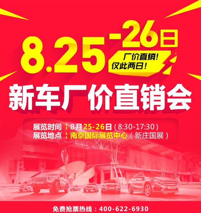2018南京新车厂价直销会