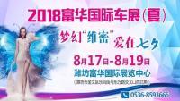 """2018潍坊富华国际车展今日开幕,热辣""""维密""""秀High翻车展现场~"""