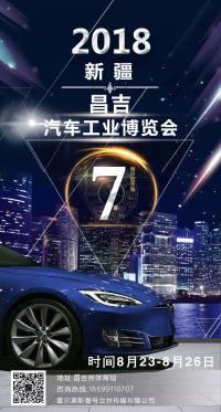 2018昌吉车展众品牌钜惠来袭